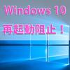 Windows 10が勝手に再起動するのを止める方法【高速スタートアップをOFFのケース】
