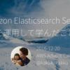 Amazon Elasticsearch Service を運用して学んだこと