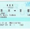 乗車券 茨木→京都 (大)阪大SV店F発行