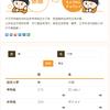 中国系の人名の日本語読みを教えてくれるサービス