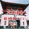 殿様湯、武雄温泉で家族風呂ならココがおすすめ!!風情よし、超贅沢なのに値段は安い!!