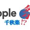ビットコイン戦力外通告⁈リップル祭、千秋楽か⁈