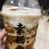 【高雄うま飯探検隊】幸福堂のタピオカ黒糖ミルク〜〜