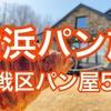 【YouTube】横浜パン旅 駅から3分の店舗あり 人気パン屋5選