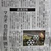 「面子」が命の中国