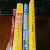 【本】最近買った、占い系の本と、体に関する本を紹介
