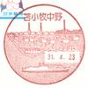 【風景印】北海道印影集(26)苫小牧市編