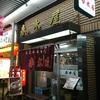 荻窪の老舗中華そば 春木屋 に行ってきたよ。長年営業出来るのには理由があった。