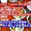 10月28日は台湾旧暦9月9日の重陽節だ。