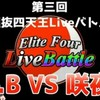 【第3回 選抜 四天王 Live Battle】 チャンピオン戦