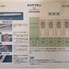 【14ヵ月の不妊治療⑦】フーナーテスト(ヒューナーテスト)