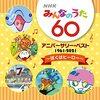 【CD】「NHKみんなのうた 60 アニバーサリー・ベスト ~ぼくはヒーロー~」が2021年5月19日に発売
