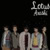 【嵐】超かっこいいのに地味!?シングル「Lotus」全曲レビュー