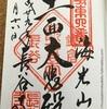 鎌倉・長谷寺は面白すぎる!ココを見ろスポット紹介!!御朱印も◎有名大仏見るより楽しいかも。
