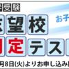 1/11四谷大塚志望校判定テスト(4・5年生) 開成・桜蔭入試同日体験について