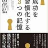 ★★★成功を習慣化する3つの記憶 横山信弘