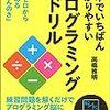『日本でいちばんわかりやすいプログラミングのドリル』楽しく解いて学べるクイズ本