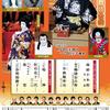 初春歌舞伎夜の部(新橋演舞場)
