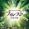 フォレスト 生命の森(Il était une forêt)