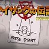Steam版The Binding of Isaac: Rebirthが日本語化、ゲーム内オプションから日本語UIに切り替え可能
