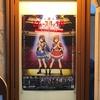 【感想】<少女☆歌劇 レヴュースタァライト -The LIVE-#2 Transition>でスタァライトされちゃいました!