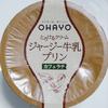 *OHAYO* ジャージー牛乳プリン カフェラテ 135円(税抜)