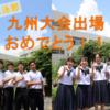 【水泳部】祝・九州大会出場!