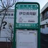 韮山反射炉 総括・伊豆長岡温泉(完)