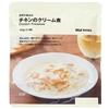 無印良品「チキンのクリーム煮」を食べた感想。フリカッセがお手本【世界の煮込み】