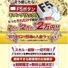 スマホのF5ボタンをクリックするだけで即金2万円ってホント?