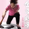 英語ブログ 情熱大陸 「金澤翔子」