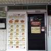 阪神久寿川駅近く|美味しいコロッケ屋さん「はるかぜキッチン」