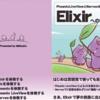 技術書典7でElixir本「PhoenixLiveViewとNervesをさわるElixirへのいざない」を頒布します。