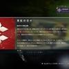【Destiny2】バレンタインイベント「真紅の日々」が開幕!