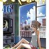 【2015年読破本182】ハヤテのごとく! 46 (少年サンデーコミックス)