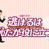 【ロケ地情報】ドラマ「逃げるは恥だが役に立つ」 /通称:逃げ恥