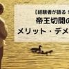 【出産】経験者が語る帝王切開のメリット・デメリット