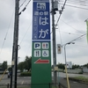 【芳賀町】道の駅はがに行ってきた