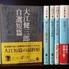 ★大江健三郎の文庫、その他。