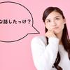 バチェラージャパン シーズン1 第8話【人に伝えた話が、勝手に大きくなっていることってないですか?】