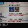 【MHXX】最小金冠コンプへの道㉒ ショウグンギザミ&ウラガンキン(ブシドー双剣)