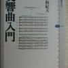 田村和紀夫「交響曲入門」(講談社選書メチエ)