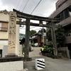 東京十社の一つ【白山神社】。紫陽花(あじさい)の名所として有名。