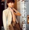 『東京カレンダー』の妄想物語が興味深い