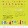 『エビナヌーヴォーの楽しみ方:その2>ヴィンテージ(生産年)の違いを楽しむ!!(^_^)』