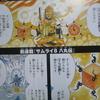 少年ジャンプの新連載『サムライ8 八丸伝』を読みました。この漫画は実質ドラえもん作品みたいなもんだ!