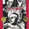 """海野十三『赤外線男』 帆村荘六は""""戦前版探偵ガリレオ""""か"""