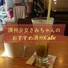 済州少女さみちゃんのおすすめ済州Cafe in イジュンソプ通り
