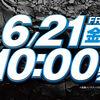 6月下旬札幌近郊パチンコ・パチスロホール営業予定