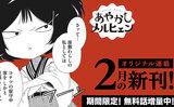 【2月刊】オリジナル連載の単行本が発売中!